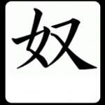 kanji slave
